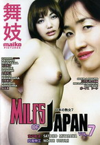 MILFS Of Japan 07