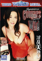 Japanese Cougars Gone Wild 1