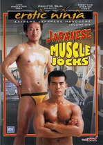 Erotic Ninja 06: Japanese Muscle Jocks