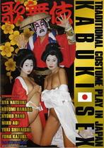 Kabuki Sex