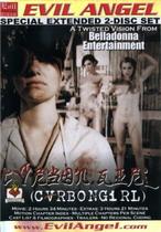 Cvrbongirl (2 Dvds)