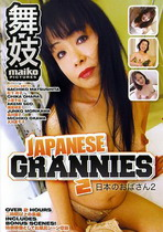 Japanese Grannies 02